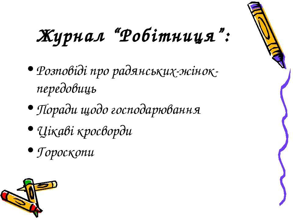 """Журнал """"Робітниця"""": Розповіді про радянських-жінок-передовиць Поради щодо гос..."""