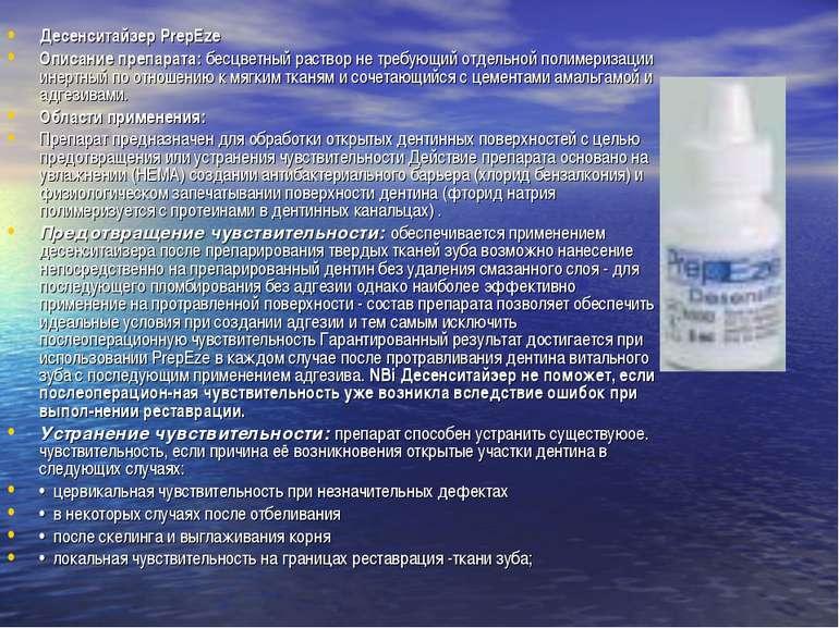 Десенситайзер PrepEze Описание препарата: бесцветный раствор не требующий отд...
