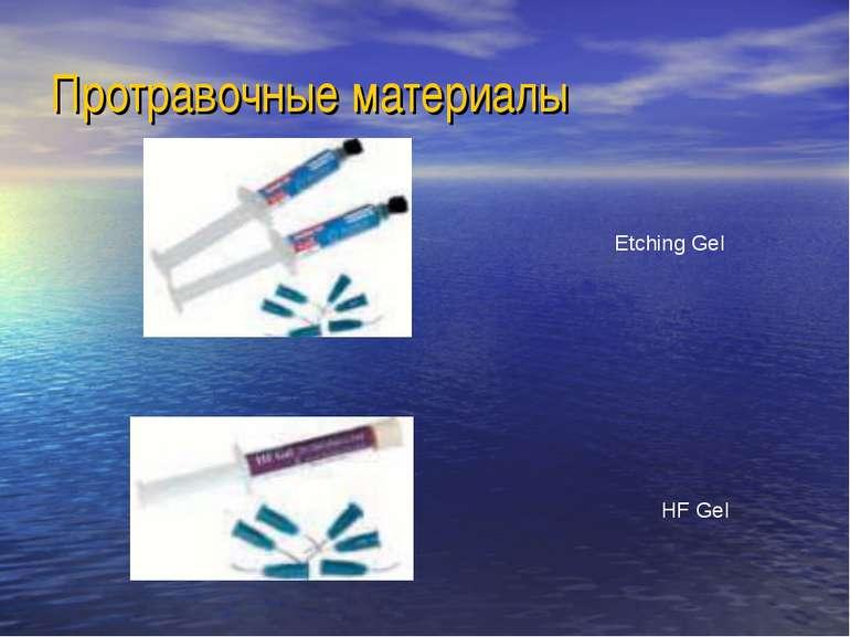 Протравочные материалы Etching Gel HF Gel