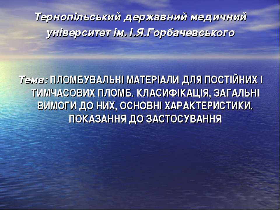 Тернопільський державний медичний університет ім. І.Я.Горбачевського Тема: ПЛ...