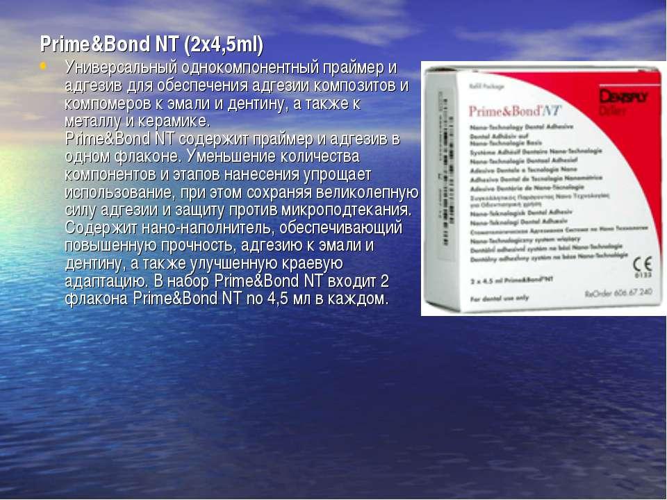 Prime&Bond NT (2x4,5ml) Универсальный однокомпонентный праймер и адгезив для ...