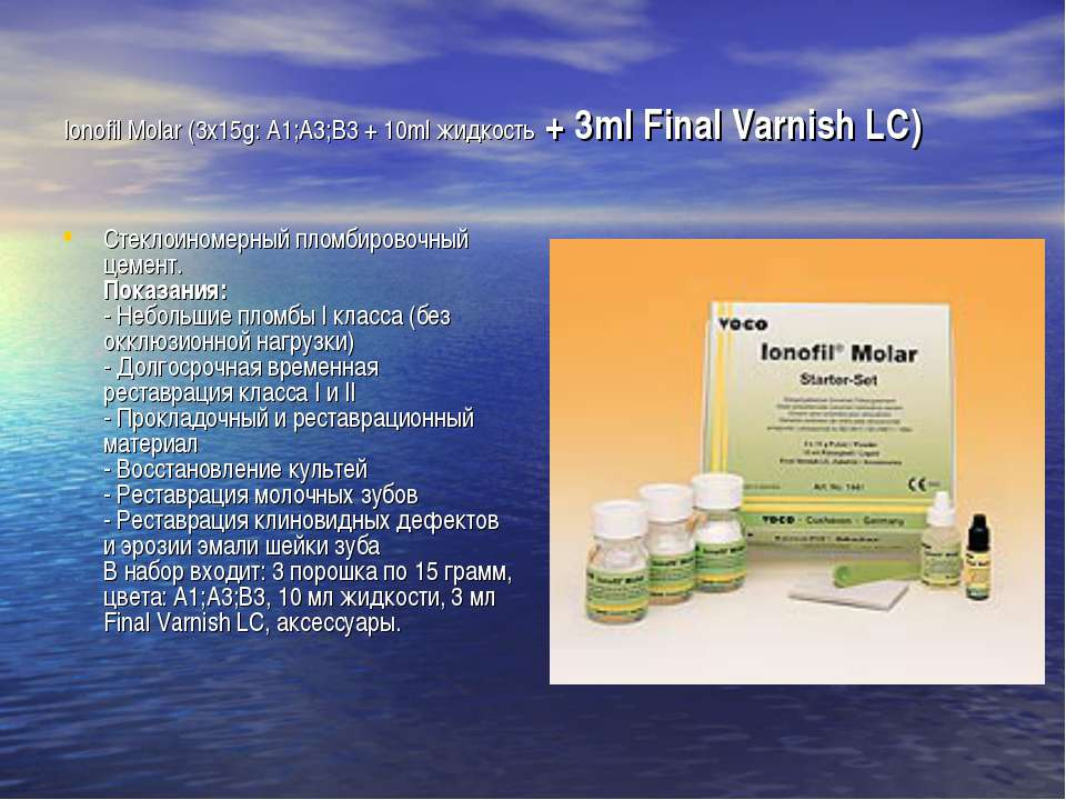 Ionofil Molar (3x15g: A1;A3;B3 + 10ml жидкость + 3ml Final Varnish LC) Стекло...