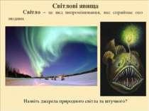 Світлові явища Світло – це вид випромінювання, яке сприймає око людини. Назві...