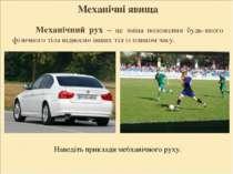 Механічні явища Механічний рух – це зміна положення будь-якого фізичного тіла...