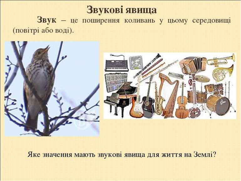 Звукові явища Звук – це поширення коливань у цьому середовищі (повітрі або во...
