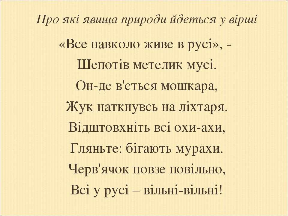 Про які явища природи йдеться у вірші «Все навколо живе в русі», - Шепотів ме...