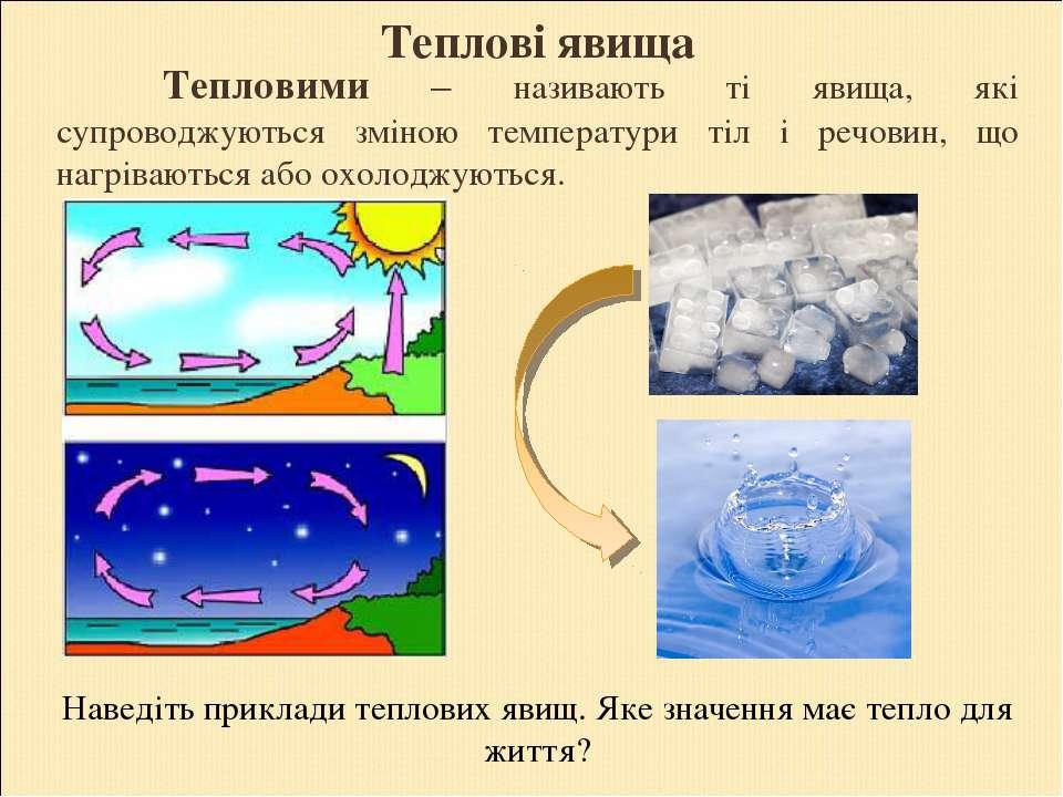Теплові явища Тепловими – називають ті явища, які супроводжуються зміною темп...