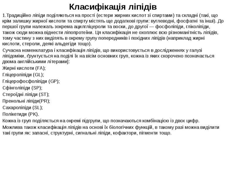 Класифікація ліпідів 1.Традиційно ліпіди поділяються на прості (естери жирних...