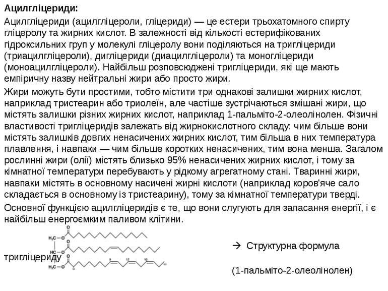 Ацилгліцериди: Ацилгліцериди (ацилгліцероли, гліцериди) — це естери трьохатом...