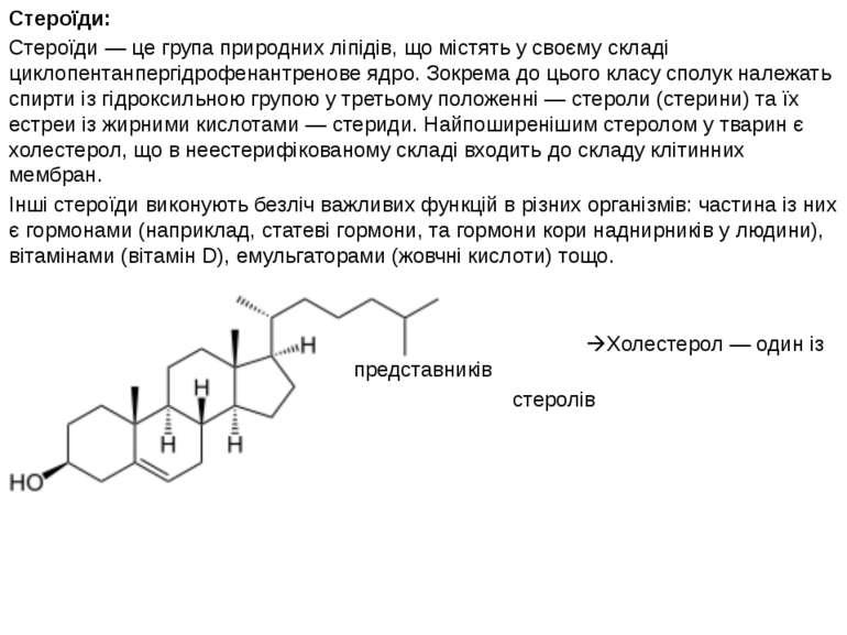 Стероїди: Стероїди — це група природних ліпідів, що містять у своєму складі ц...
