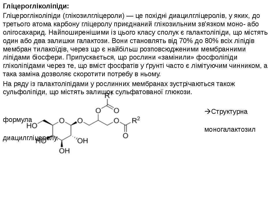 Гліцерогліколіпіди: Гліцерогліколіпіди (глікозилгліцероли) — це похідні диаци...