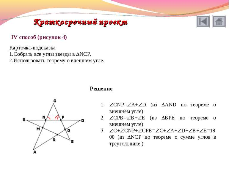 IV способ (рисунок 4) Карточка-подсказка Собрать все углы звезды в NCP. Испол...