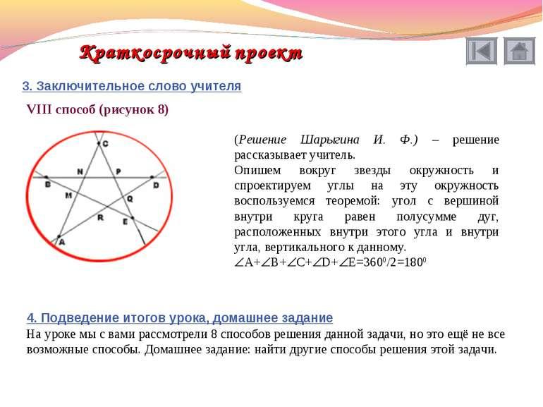 3. Заключительное слово учителя VIII способ (рисунок 8) (Решение Шарыгина И. ...