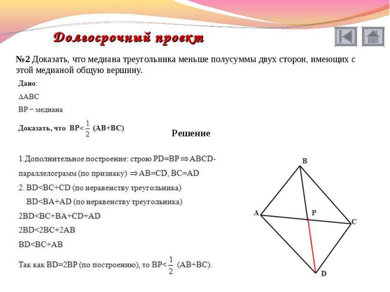 №2 Доказать, что медиана треугольника меньше полусуммы двух сторон, имеющих с...
