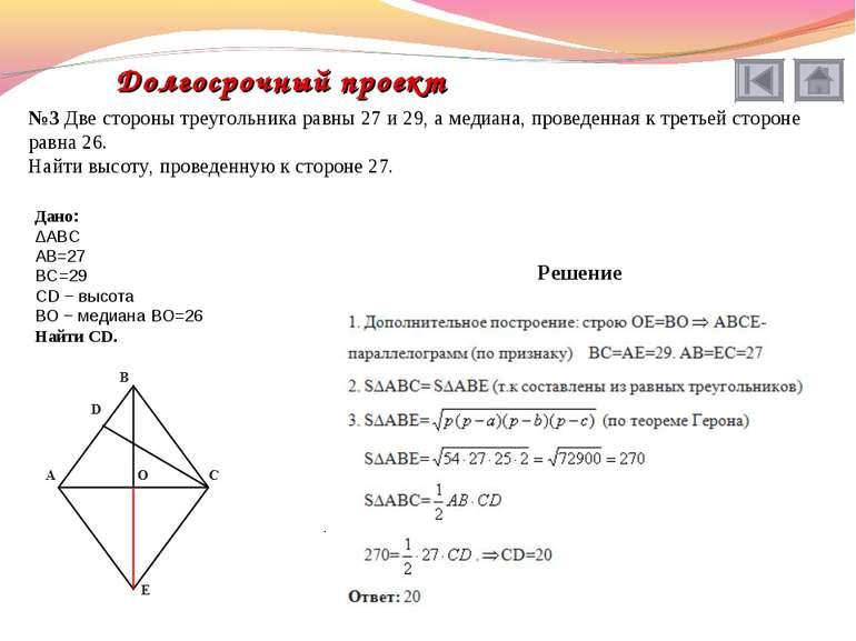 №3 Две стороны треугольника равны 27 и 29, а медиана, проведенная к третьей с...