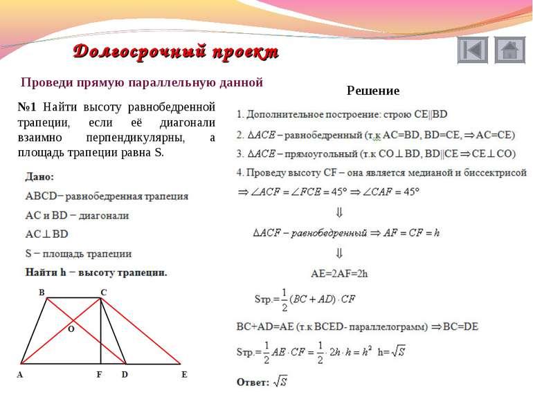 Проведи прямую параллельную данной №1 Найти высоту равнобедренной трапеции, е...
