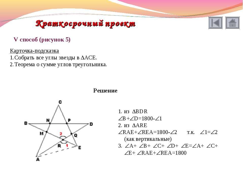 V способ (рисунок 5) Карточка-подсказка Собрать все углы звезды в ACE. Теорем...