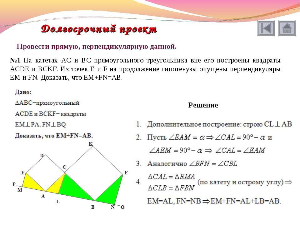 №1 На катетах AC и BC прямоугольного треугольника вне его построены квадраты ...