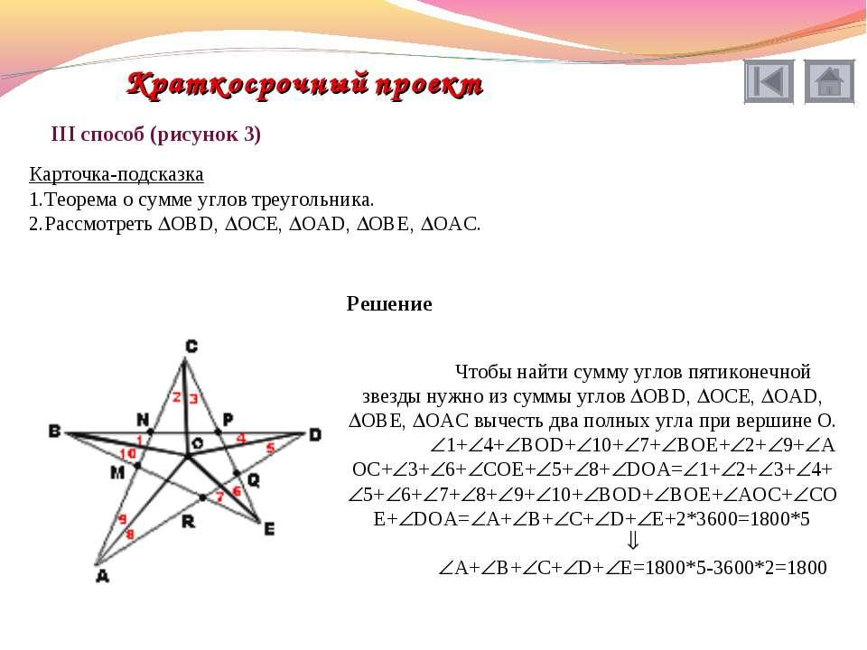 III способ (рисунок 3) Карточка-подсказка Теорема о сумме углов треугольника....