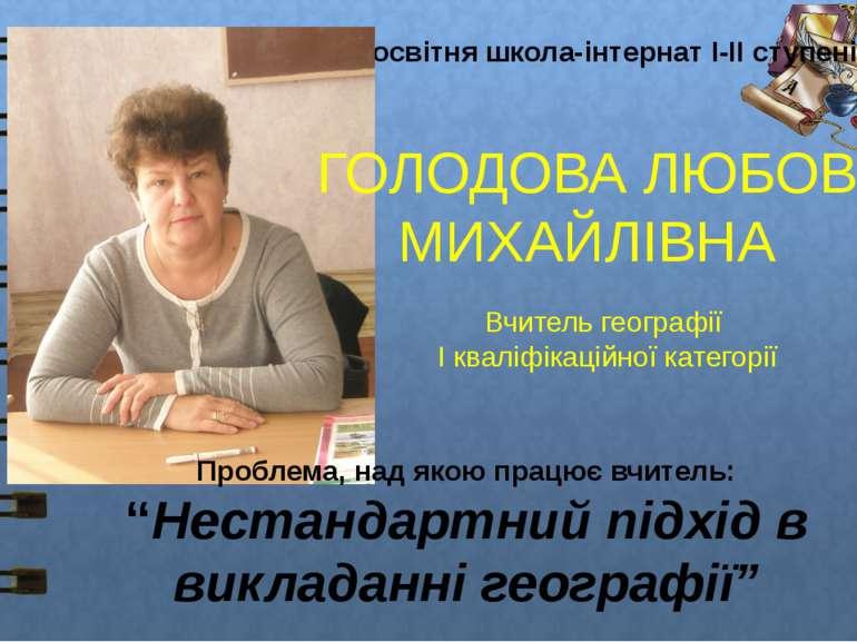 Путивльська загальноосвітня школа-інтернат І-ІІ ступенів