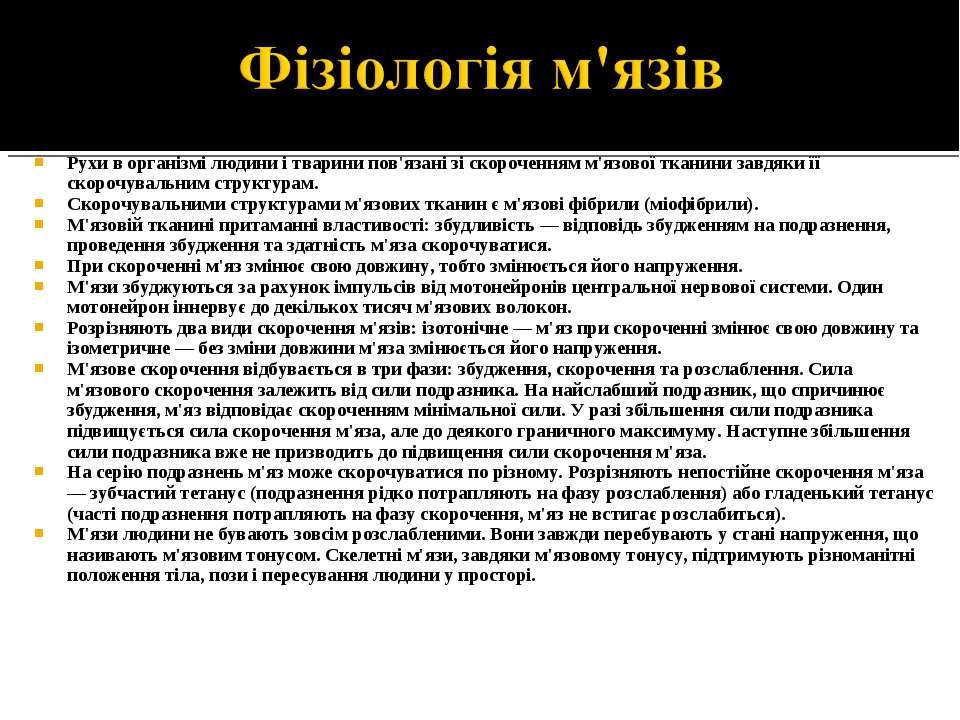 Рухи в організмі людини і тварини пов'язані зі скороченням м'язової тканини з...