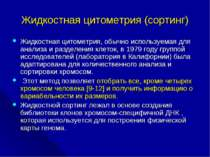 Жидкостная цитометрия (сортинг) Жидкостная цитометрия, обычно используемая дл...