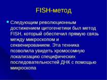 FISH-метод Следующим революционным достижением цитогенетики был метод FISH, к...