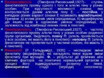 Експресивність (Тімофєєв-Рисовський,1927)– ступінь фенотипового прояву одного...