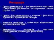 Репарація Пряма реактивація - ферментативне вирізання спеціальним ферментом з...