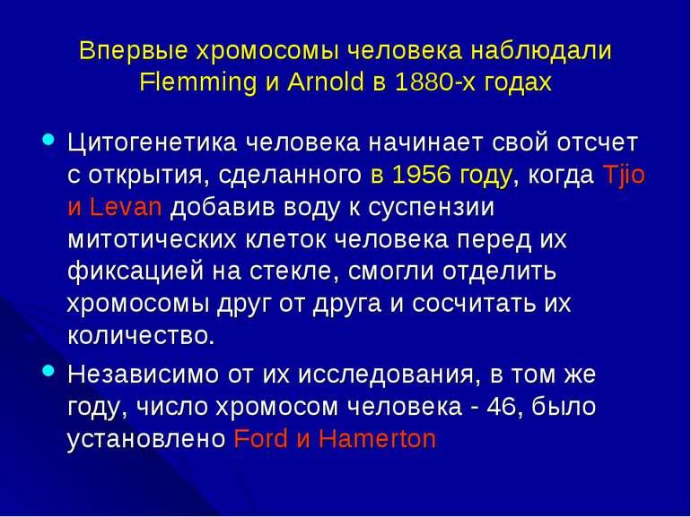 Впервые хромосомы человека наблюдали Flemming и Arnold в 1880-х годах Цитоген...