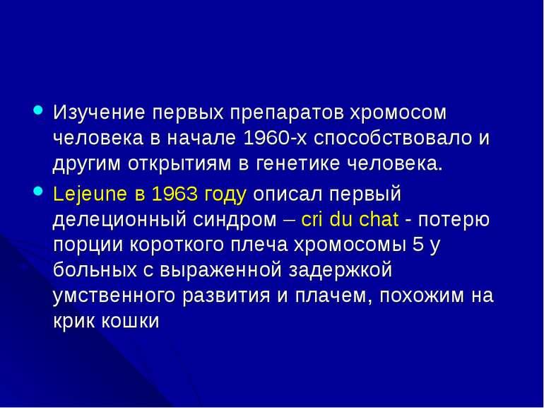 Изучение первых препаратов хромосом человека в начале 1960-х способствовало и...
