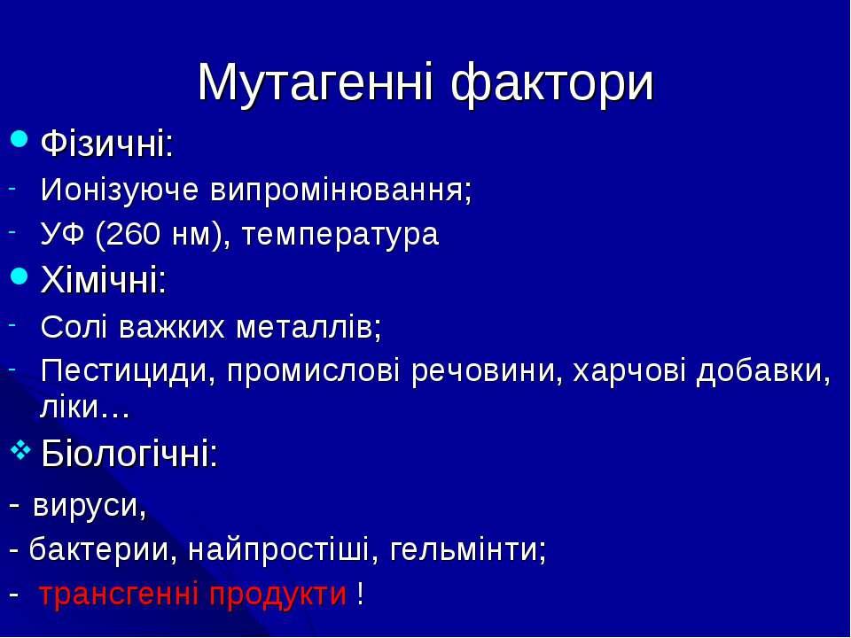 Мутагенні фактори Фізичні: Ионізуюче випромінювання; УФ (260 нм), температура...