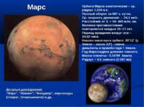 """Детальні дослідження: """"Марс"""", """"Викинг"""", """"Вояджер"""", марсоходы (Спирит, Опортью..."""