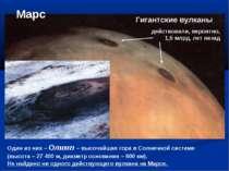 Один из них – Олимп – высочайшая гора в Солнечной системе (высота – 27400м,...