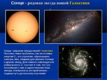 Сонце - рядовая звезда нашей Галактики. Поэтому такие проблемы, как источники...