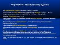 Астрономічні одиниці виміру відстані: 1 астрономическая единица составляет 4,...