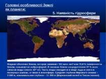 5. Наявність гідросфери Головні особливості Землі як планети: Жидкая оболочка...