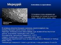 Меркурій В полярных областях Меркурия, возможно, имеется водяной лед. Альбедо...