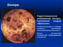 Венера Радиолокационное изображение Венеры, полученное зондом «Магеллан» Слож...