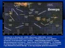 «Венера-15» и «Венера-16» (1983), «Магеллан» (1989-1994) - полное картографир...