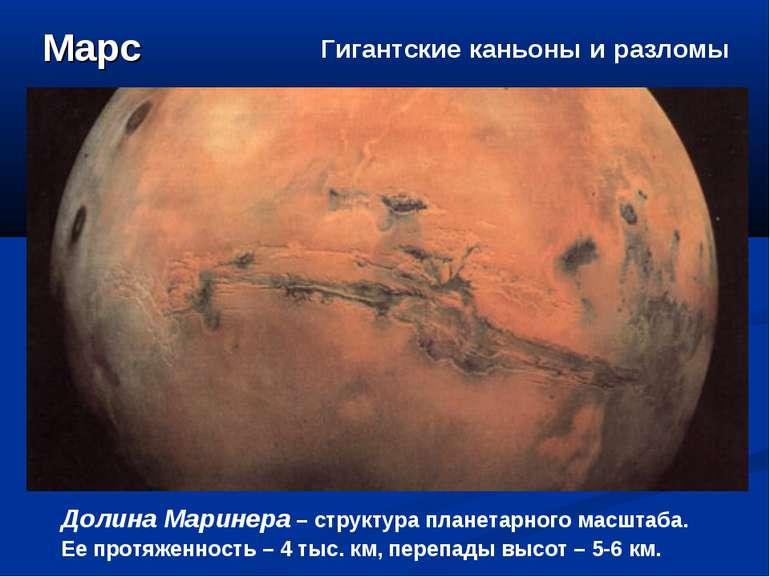 Долина Маринера – структура планетарного масштаба. Ее протяженность – 4тыс. ...