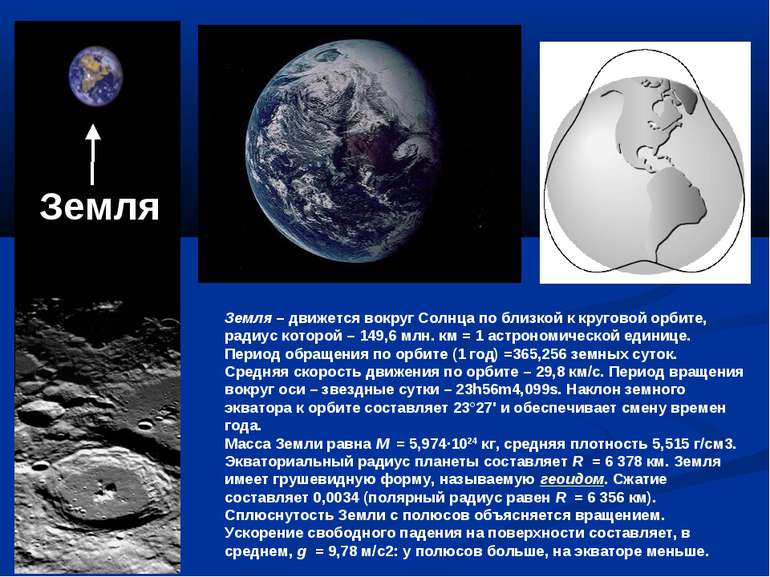 Земля – движется вокруг Солнца по близкой к круговой орбите, радиус которой –...