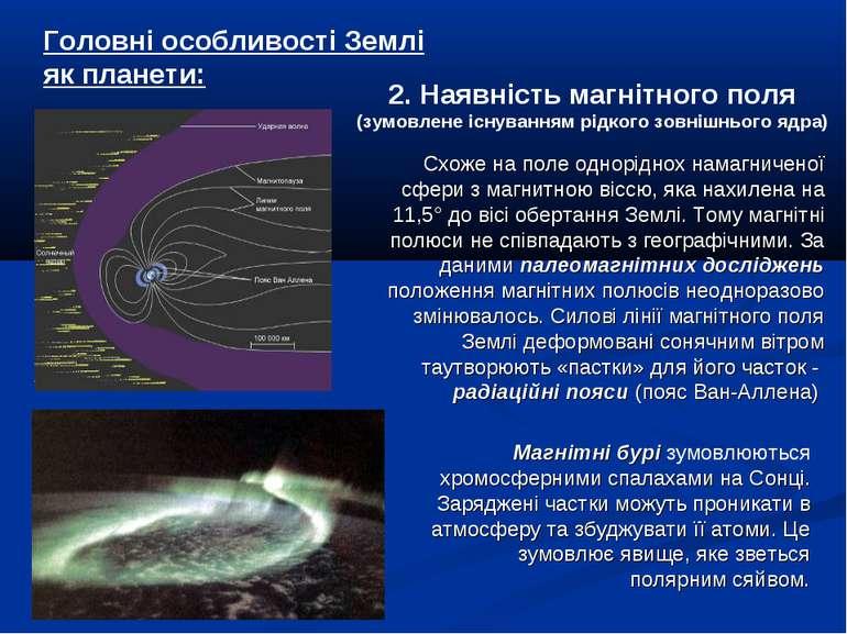 2. Наявність магнітного поля (зумовлене існуванням рідкого зовнішнього ядра) ...