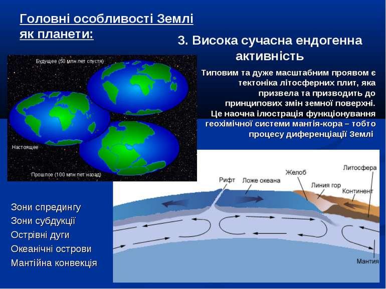 3. Висока сучасна ендогенна активність Головні особливості Землі як планети: ...