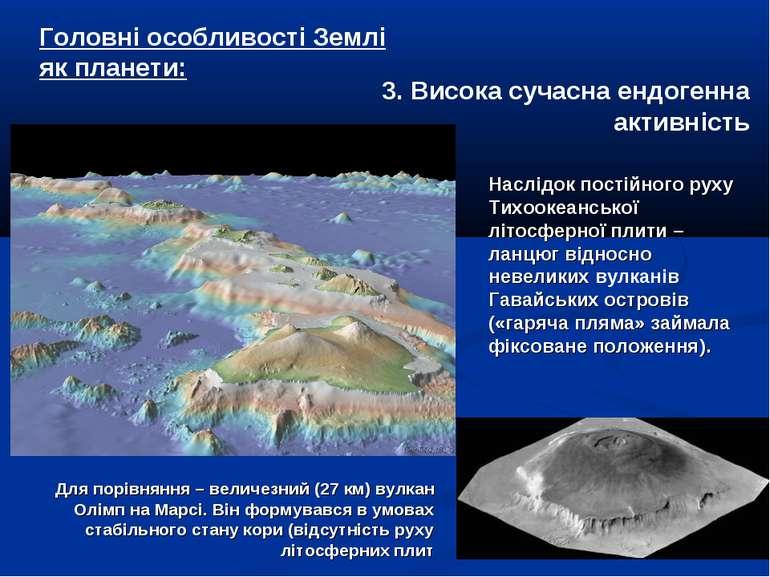 Головні особливості Землі як планети: Наслідок постійного руху Тихоокеанської...