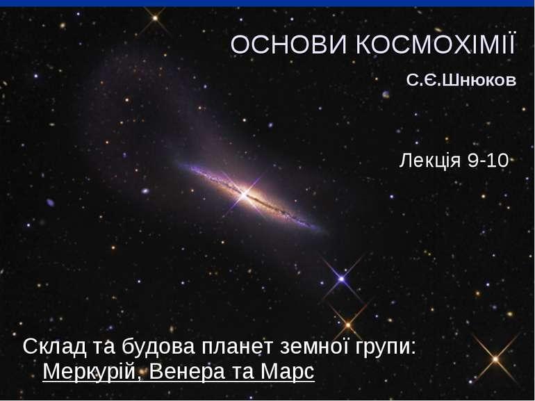 Склад та будова планет земної групи: Меркурій, Венера та Марс ОСНОВИ КОСМОХІМ...