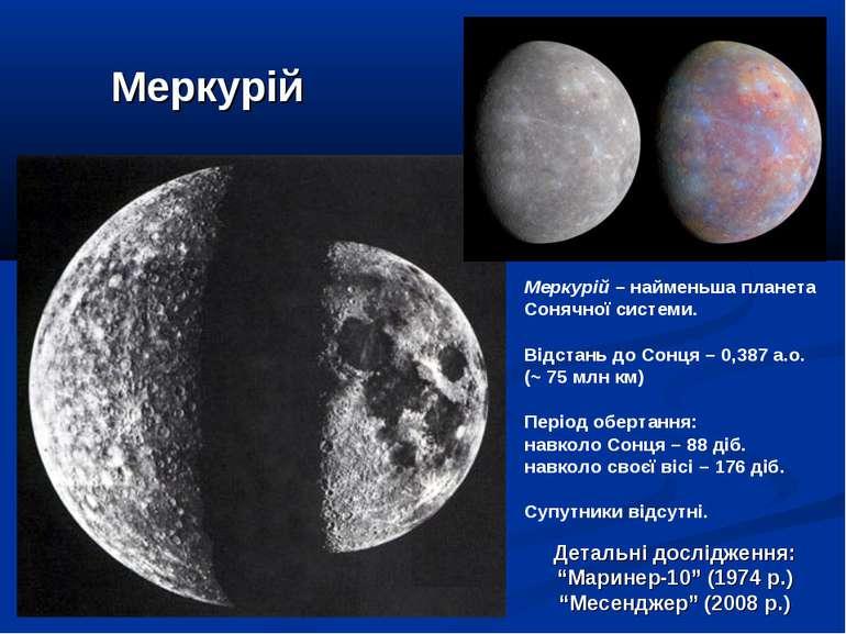 Меркурій Меркурій – найменьша планета Сонячної системи. Відстань до Сонця – 0...