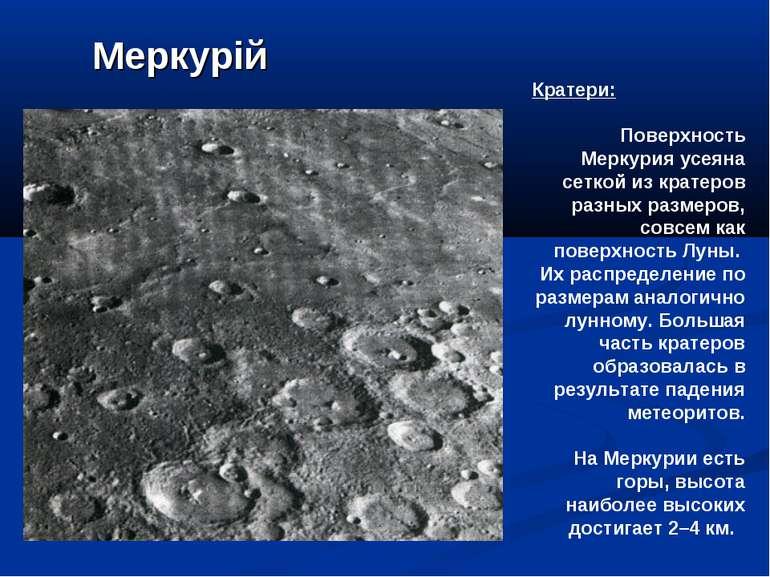Меркурій Кратери: Поверхность Меркурия усеяна сеткой из кратеров разных разме...