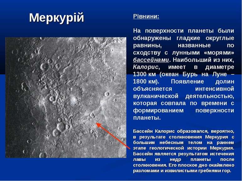 Меркурій Рівнини: На поверхности планеты были обнаружены гладкие округлые рав...