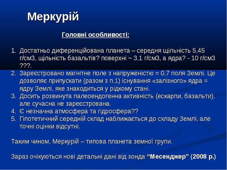 Меркурій Достатньо диференційована планета – середня щільність 5,45 г/см3, щі...